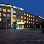 Управление и музей  Магнезит